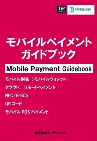 mobilepayment1